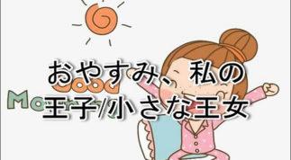 Top 18 lời chúc ngủ ngon hay bằng tiếng Nhật ý nghĩa và độc đáo nhất